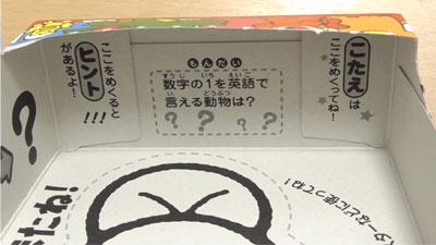 食べっ子どうぶつ-ビスケット-バター味(ギンビス)8