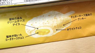 カロリーモンスター-チェリオ-トリプルチーズ(森永乳業)3