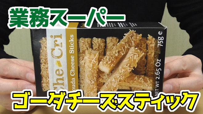 業務スーパー-ゴーダチーズスティック