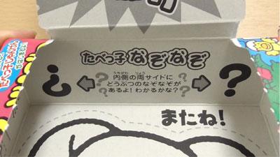食べっ子どうぶつ-ビスケット-バター味(ギンビス)7