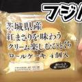 茨城県産 紅まさりを味わうクリーム楽しむひとくちロールケーキ 4個入(フジパン)、シェアしても一人で楽しんでも^^