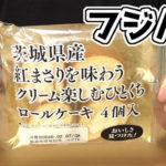 茨城県産-紅まさりを味わうクリーム楽しむひとくちロールケーキ-4個入(フジパン)