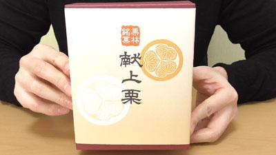 栗林銘菓-献上栗(陣屋)2