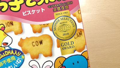 食べっ子どうぶつ-ビスケット-バター味(ギンビス)3