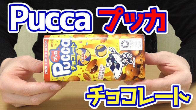 Pucca-プッカ-チョコレート(明治)