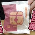 究極のどら焼 もの字焼(もぐらや/かどや)、名前から惹かれますw大阪で和菓子を売り続けて60年以上!