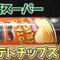 業務スーパー ポテトチップス オリジナル、マレーシアから直輸入!ハラール認証商品