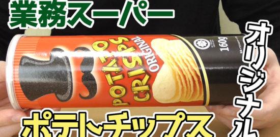 業務スーパー-ポテトチップス-オリジナル