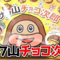 サク山チョコ次郎(正栄デリシィ)、チョコミルクとサクサクビスケット、クリームうまー!なチョコビスケット!可愛いキャラのチョコジロー(オサルでなく珍獣らしいw)に興味深々><