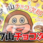サク山チョコ次郎(正栄デリシィ)