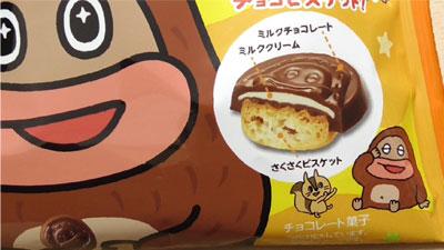 サク山チョコ次郎(正栄デリシィ)2