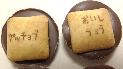 サク山チョコ次郎(正栄デリシィ)8