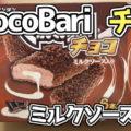 ChocoBari チョコバリ ちょこミルクソース入り(センタン)、バリバリッとした特製クランチとチョコとアイスが一体化したロングセラーシリーズより