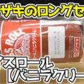 スイスロール【バニラクリーム】(ヤマザキ)、1950年代から売られているロングセラー商品!