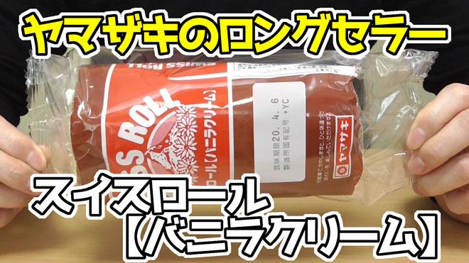 スイスロール【バニラクリーム】(ヤマザキ)