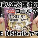 さつまいもと醤油のロールケーキ(ヤマザキ)