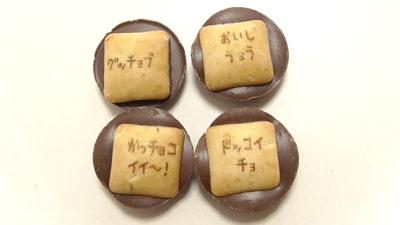 サク山チョコ次郎(正栄デリシィ)7