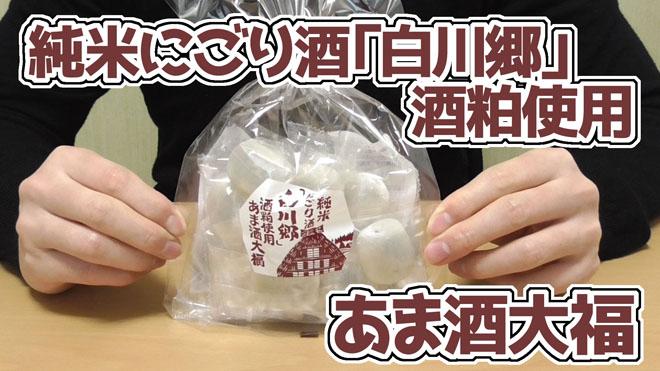純米にごり酒「白川郷」酒粕使用-あま酒大福(丸一製菓)