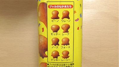 Pucca-プッカ-チョコレート(明治)4