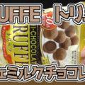 HI-CHOCOLAT  ハイショコラシリーズ  TRUFFE トリュフ カフェミルクチョコレート(ブルボン)、ハイショコラシリーズ誕生30周年