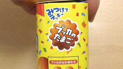 Pucca-プッカ-チョコレート(明治)3
