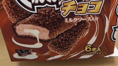 ChocoBari-チョコバリ-ミルクソース入り(センタン)2