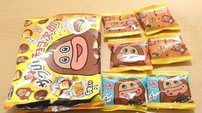 サク山チョコ次郎(正栄デリシィ)4