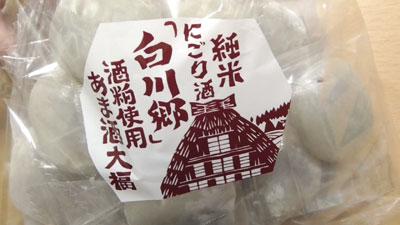 純米にごり酒「白川郷」酒粕使用-あま酒大福(丸一製菓)2