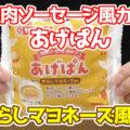 魚肉ソーセージ風カツ あげぱん からしマヨネーズ風味(ヤマザキ)、30秒位レンチンして頂きました^^
