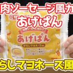魚肉ソーセージ風カツ-あげぱん-からしマヨネーズ風味(ヤマザキ)