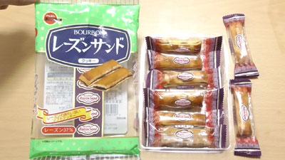 レーズンサンド-クッキー(ブルボン)3