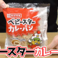 ベビースターカレーパン(ヤマザキ)、誕生60年のベビースターとのコラボ商品!パッケージにはホシオくんも^^