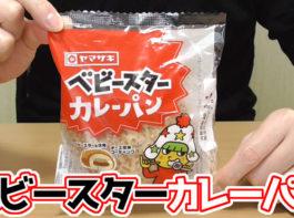 ベビースターカレーパン(ヤマザキ)