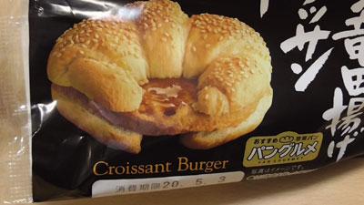 チキン竜田揚げクロワッサンバーガー(ヤマザキ)2