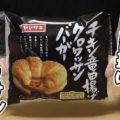 チキン竜田揚げクロワッサンバーガー(ヤマザキ)、電子レンジで温めてから頂きました^^