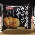 チキン竜田揚げクロワッサンバーガー(ヤマザキ)