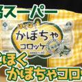 業務スーパー ほくほく かぼちゃコロッケ、国内製造10個入(一個23円位とお手軽価格)、北海道からお届け!ササッと揚げて頂けます^^