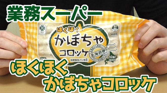 ほくほくかぼちゃコロッケ(業務スーパー)