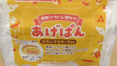魚肉ソーセージ風カツ-あげぱん-からしマヨネーズ風味(ヤマザキ)2