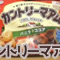 カントリーマアム バニラ&ココア(不二家)、ビスケット・クラッカー市場12年連続売上No.1の愛されクッキー^^