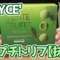 プチトリフ【抹茶】(ロイズ/ROYCE')、北海道の素敵チョコレート!
