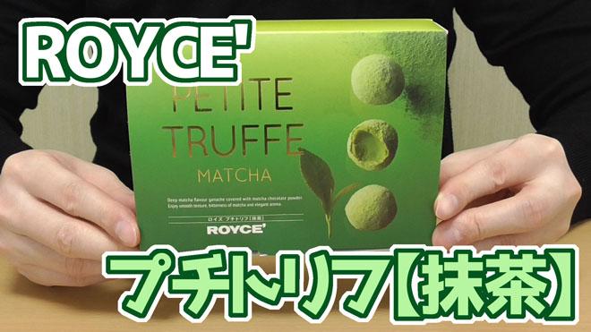 プチトリフ【抹茶】(ロイズROYCE)