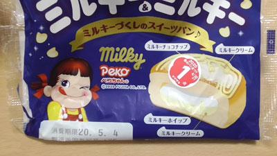 ミルキー&ミルキー-ミルキーづくしのスイーツパン♪(ヤマザキ×不二家)2