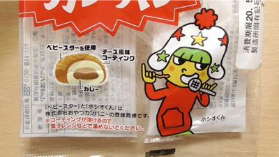 ベビースターカレーパン(ヤマザキ)2