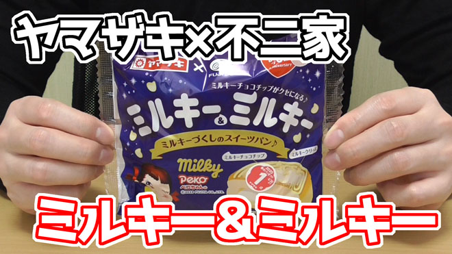 ミルキー&ミルキー-ミルキーづくしのスイーツパン♪(ヤマザキ×不二家)