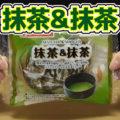 抹茶&抹茶(ヤマザキ)、「森半」の抹茶を使用した、抹茶クリームと抹茶餡。ホイップクリームも注入!