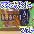レーズンサンド クッキー(ブルボン)、昭和45年に発売されて以来、愛され続けているロングセラー商品!