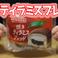 焼きティラミスブレッド(ヤマザキ)、コーヒー風味のケーキ生地を包んで、マスカルポーネチーズクリームを入れてくれました^^