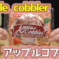 アップルコブラー Apple cobbler(ヤマザキ)、イギリスやアメリカで食べられているデザート「コブラー」をモチーフに開発!