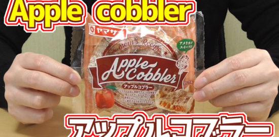 アップルコブラー-Apple-cobbler(ヤマザキ)
